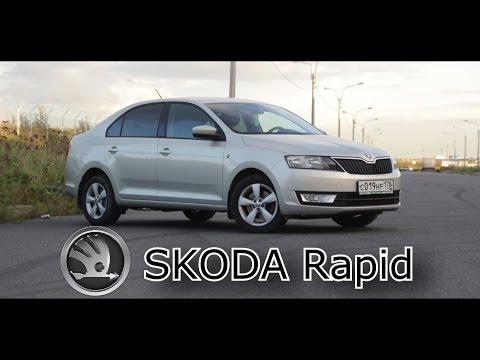 Обзор Skoda Rapid тест драйв ( шкода рапид)