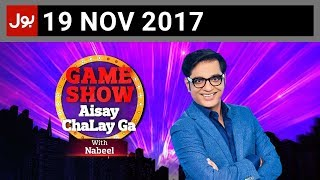 Game Show Aisay Chalay Ga - 19th November 2017 | Full Episode
