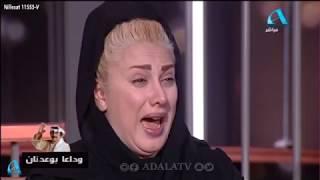 انهيار الفنانه ميس كمر على الهواء بسبب رحيل الفنان عبدالحسين عبدالرضا