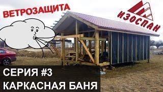 видео Каркасный дом с односкатной крышей своими руками: пошаговый инструктаж