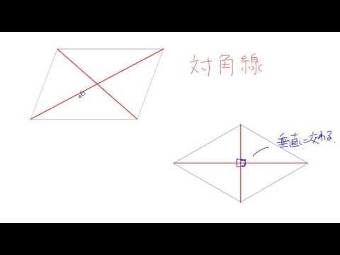 対角線と四角形 Youtube