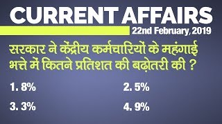 Current Affairs (22 February 2019): Daily Current Affairs in Hindi