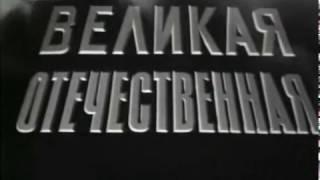 Великая Отечественная война (д/ф)