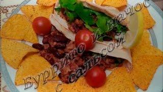 Буррито и начос с сальсой(Простой рецепт буррито., 2014-08-20T18:21:48.000Z)