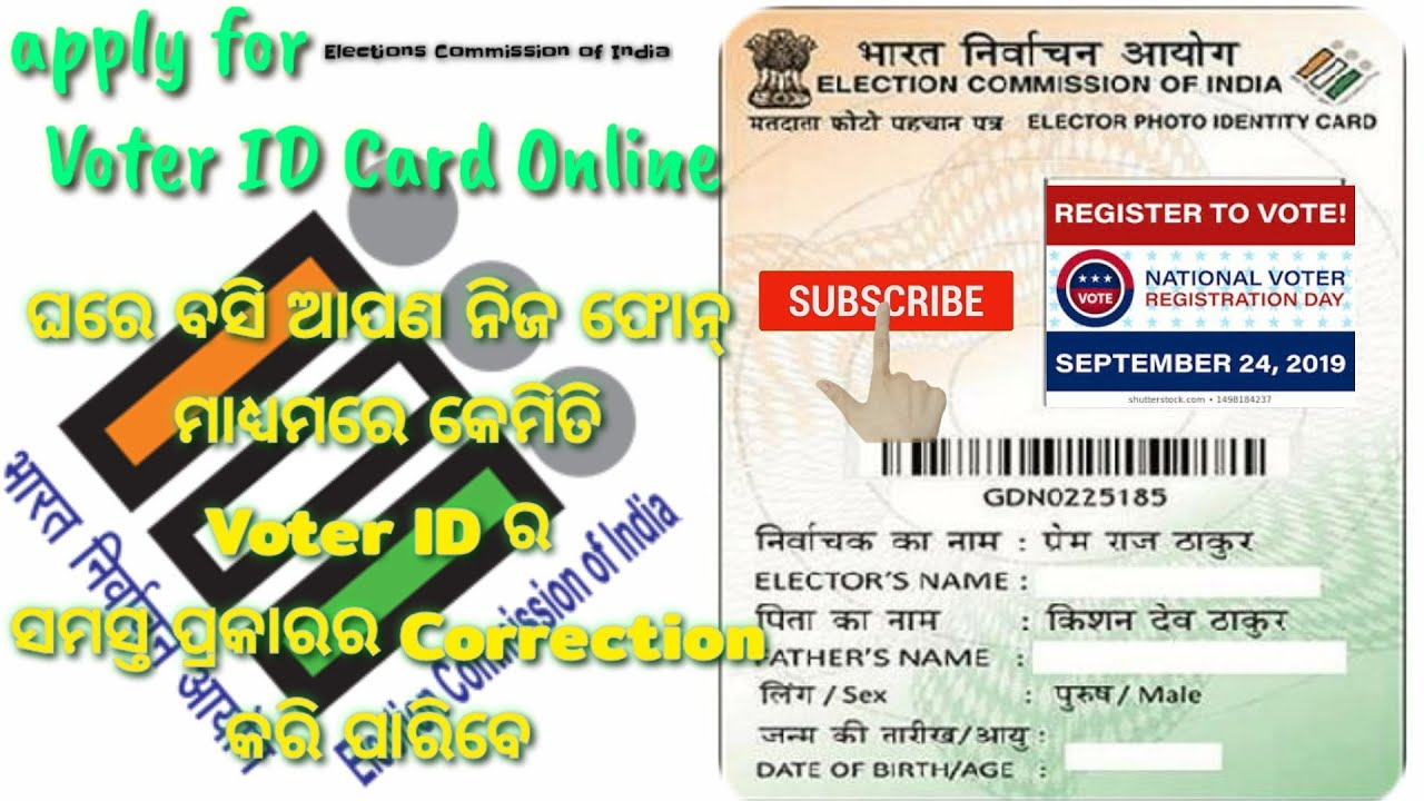how to make correction in voter id card's namedobaddress