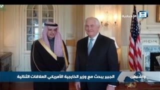 الجبير يبحث مع وزير الخارجية الأمريكي العلاقات الثنائية