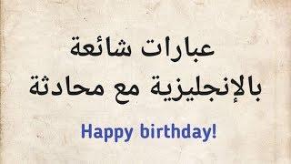 عبارات بالإنجليزية حول عيد ميلاد_ happy birthday to you