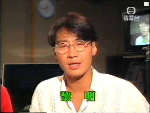 黎明-1994翡翠音樂幹缐2 - YouTube