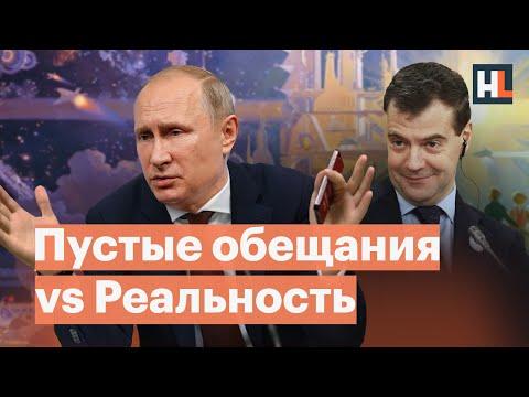 Обещания Путина и