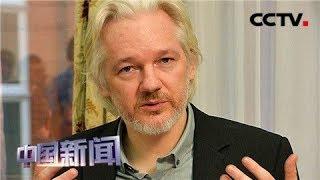 [中国新闻] 瑞典检方今日将宣布是否重启阿桑奇性侵案调查 | CCTV中文国际