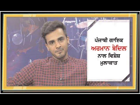 Spl. Interview with Armaan Bedil, Young Punjabi Singer on Ajit Web Tv.