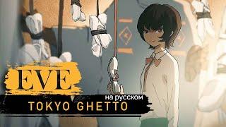 Eve - Tokyo Ghetto (Русский кавер от Jackie-O)