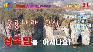 [상족암] 경남 고성 군립공원, 병풍바위 , 공룡 발자…