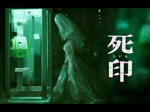Shiin Death Mark  E6 Ad Bb E5 8d B Full Playthrough