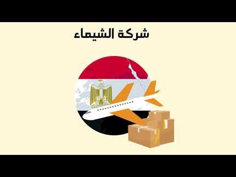 شركة شحن من السعودية لمصر 0564883942 مكتب الرياض شحن من الرياض الى مصر