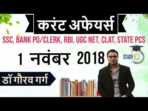 November 2018 Current Affairs in Hindi 1 November 2018 - SSC CGL,CHSL,IBPS PO,RBI,State PCS,SBI