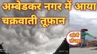 Tufan in Ambedkar Nagar अम्बेडकर नगर में तूफान