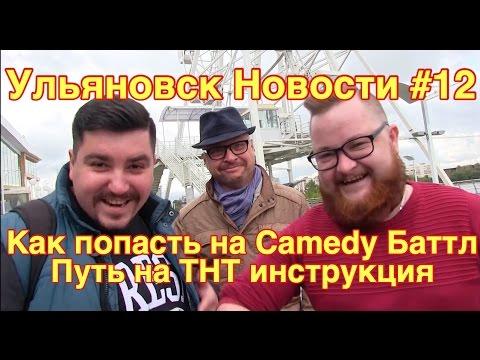 Новости Ульяновска 73 как попасть на ТНТ