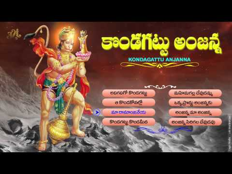 Telangana Songs-Kondagattu Anjanna-Lord Anjaneya Swami Songs-Jukebox-Telugu Devotional Album
