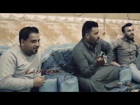 جديد الشاعر كرم السراي...مساجلة ابوذيات مع الشاعر علي عماد