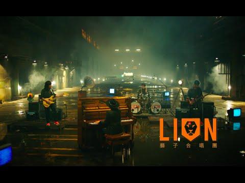 獅子合唱團 LION - 最後的請求 Please (華納official 高畫質HD官方完整版MV)