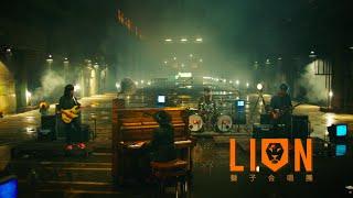 獅子合唱團 LION - 最後的請求 Please (華納official 高畫質HD官方完整版MV) thumbnail
