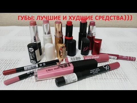 ГУБЫ: ПОМАДЫ И КАРАНДАШИ) MAYBELLINE, ESSENCE, LUMENE, BELL, GOLDEN ROSE, DEMINI