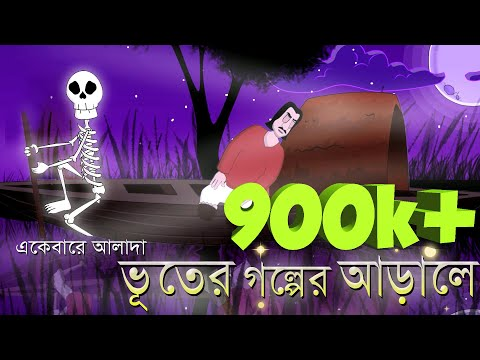 BHUTER GOLPER ARALE / INSIDE THE BOOK - ghost story | bangla cartoon animation by - sujiv and sumit