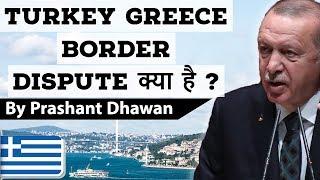 Turkey Greece Border  Dispute  क्या है ? Current Affairs 2019 #UPSC