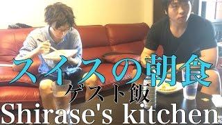 【料理】youtubeのゲストぺんぺんさんにゲスト飯!スイスの朝食を作る!【白瀬GOLD】