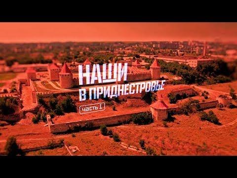 Военная приемка. «Наши в Приднестровье». Часть 1