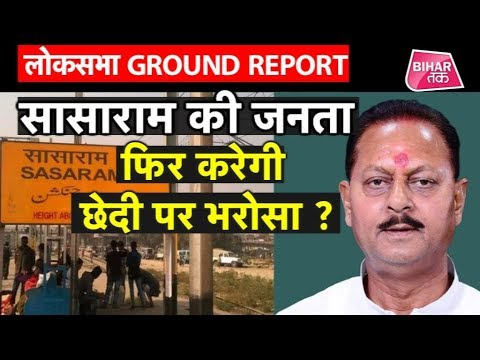 2019 Election  में Sasaram Loksabha Seat पर जनता  किसके साथ ?  | Bihar Tak