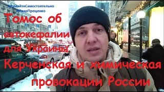 Автокефалия и томос в Украине Керченская провокация и химическая атака России Иван Проценко