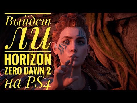Выйдет ли Horizon Zero Dawn 2 на PS4 ?