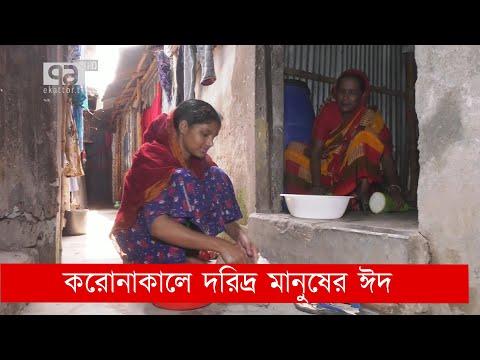 করোনাকালে দরিদ্র মানুষের ঈদ | Corona | News | Ekattor TV