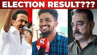 Lok Sabha Election Result 2019?? | Seeman |M. K. Stalin| Kamal Haasan
