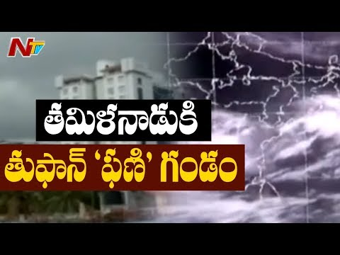 Cyclone Fani To Hit Tamil Nadu and Puducherry | Weather forecast | NTV