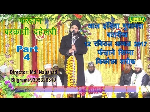 Farhan Barkati New 2018 Best Naat   Naatiya Mushaira Kichocha Shareef 2017 HD India