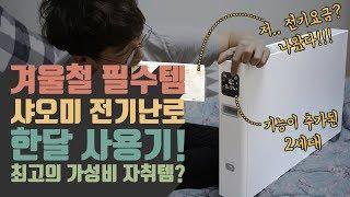 겨울철 필수 자취템. 2세대 샤오미 전기난로 한달 사용기! 미친듯한 전기요금과 계산법은? 자취템 #3(Xiaomi heater)