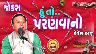 new jokes Hu to Painvano devesh darji comedy show