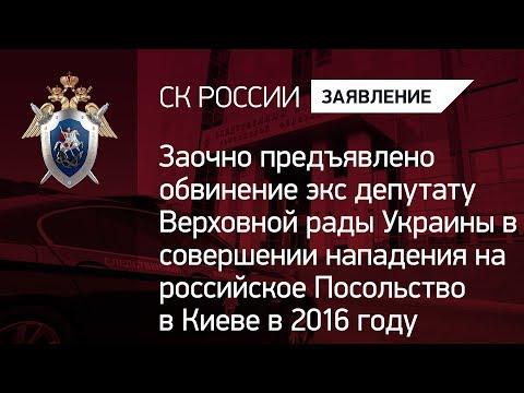 Экс депутату Рады предъявили обвинение в нападении на Посольство РФ в Киеве в 2016 году