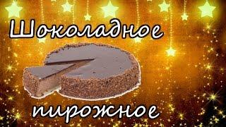 Рецепт Шоколадного Пирожного