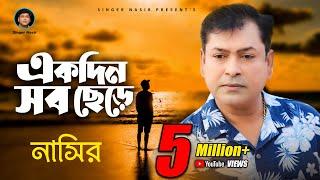 Ekdin Sob Chere Chole Jabo    By Nasir 2018