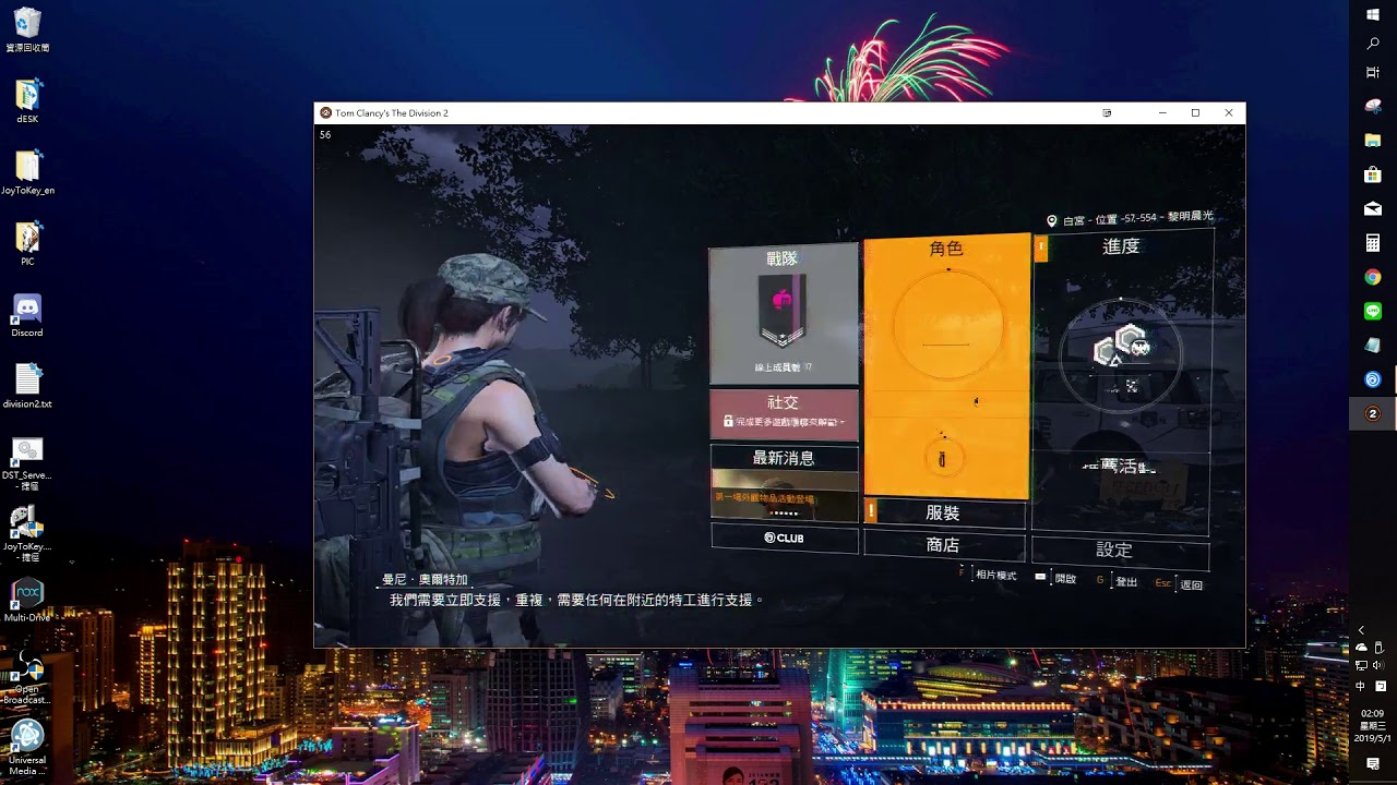 The division 2 CTD when login with certain character - YouTube