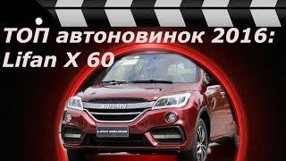 ТОП автоновинок 2016 года: Lifan X60