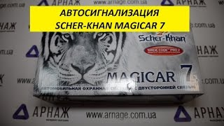 Scher-Khan Magicar 7. Комплектация. Автосигнализация