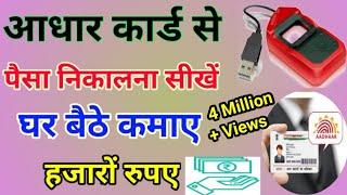 आधार कार्ड से पैसा कैसे निकाले 2020। Live demo । How to withdraw money from Aadhar card
