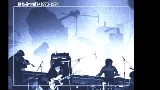 1974年 代々木 いちごの目ざまし時計でのライブ音源。 かしぶち哲郎氏の...