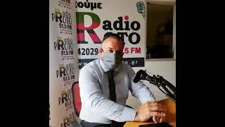 O βουλευτής Δωδεκανήσου ΝΔ κ. Γιάννης Παππάς στο Ράδιο Πρώτο 91.5