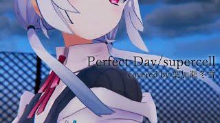 【3D MV 歌ってみた】Perfect Day/葉加瀬冬雪(Cover)